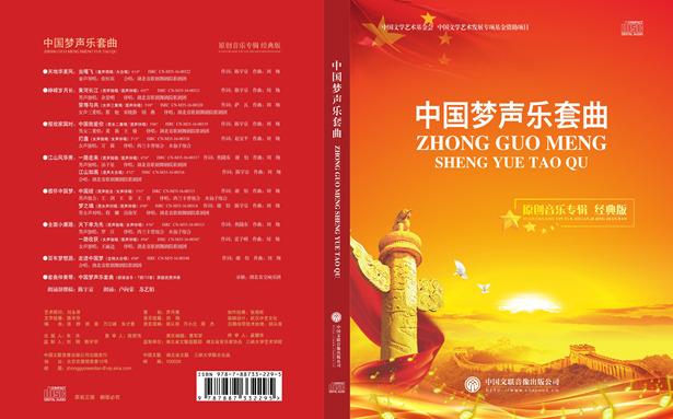 《一路走来》(男声独唱,混声伴唱)和江山如画(混声大合唱),感怀中国梦